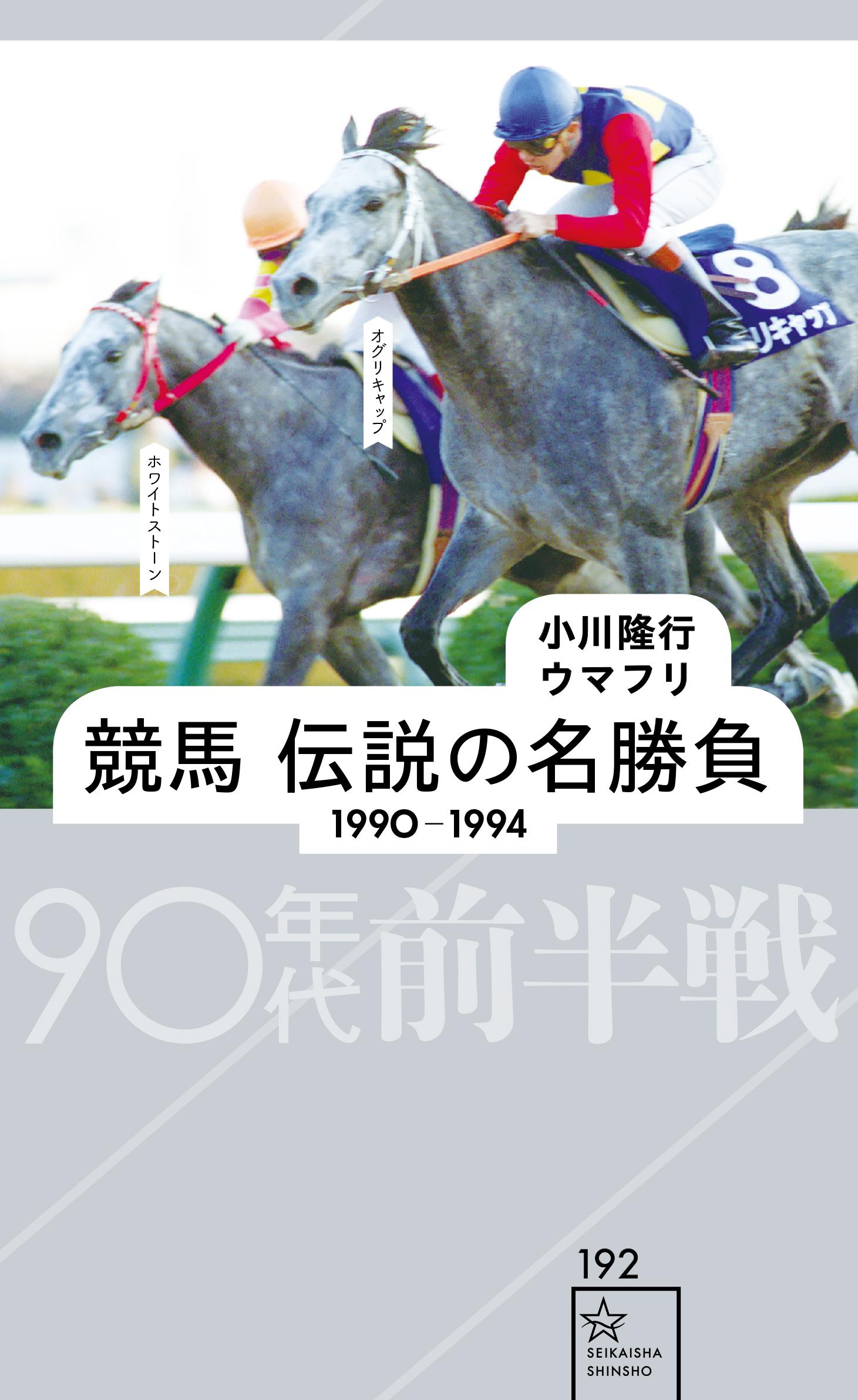 [告知]ウマフリ×小川隆行さんによる書籍「競馬 伝説の名勝負 1990-1994 90年代前半戦」が発売! (読者プレゼント5名様)