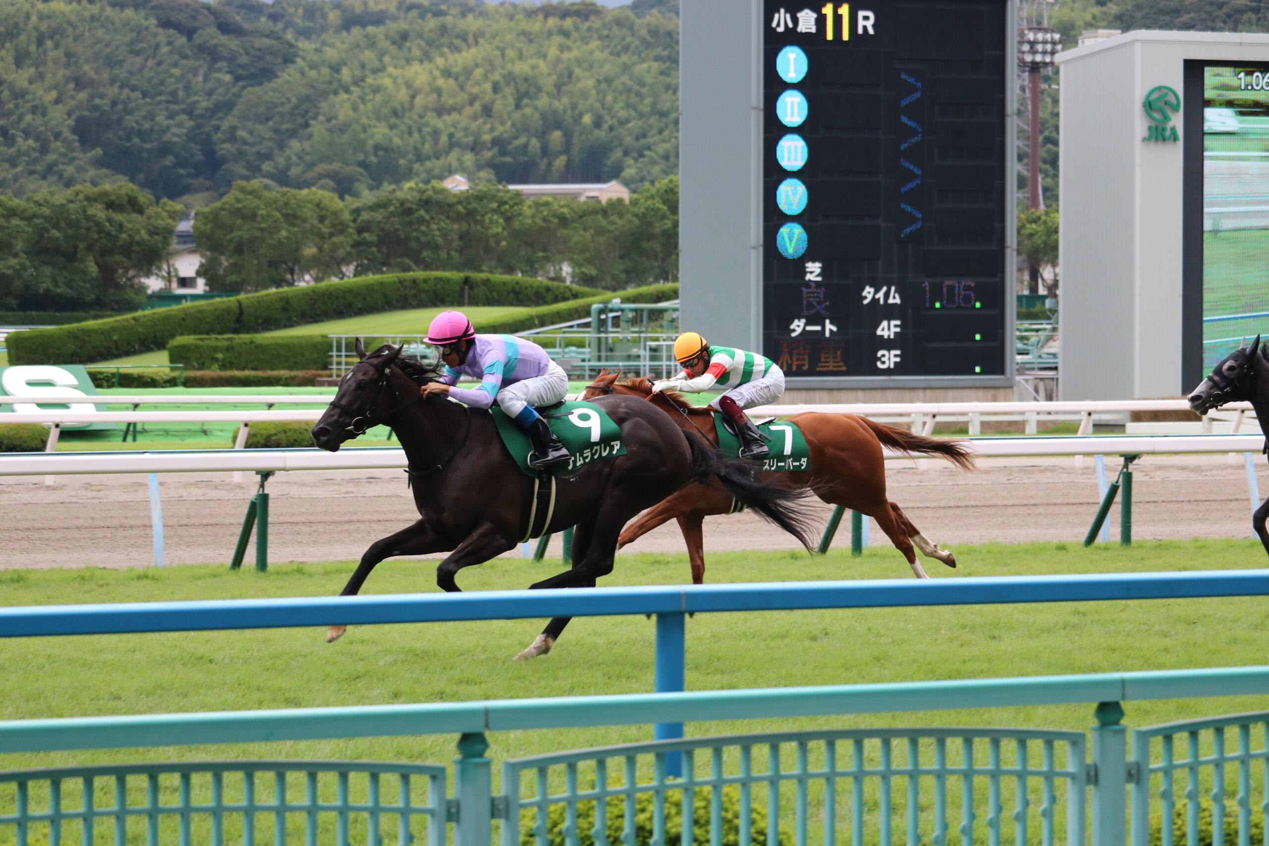 [重賞回顧]7頭横一線のゴール前を制したのは、名門が大切にする名牝系の出身馬~2021年・小倉2歳ステークス~